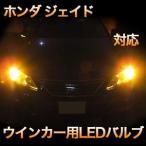 LEDウインカー ホンダ ジェイド対応 4点セット