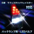 LED バックランプ 日産 ラフェスタハイウェイスター対応 セット