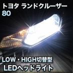 LEDヘッドライト 切替型 トヨタ ランドクルーザー80対応セット