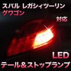 LEDテール&ストップ スバル レガシィツーリングワゴン対応 2点セット