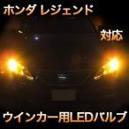 LEDウインカー ホンダ レジェンド対応 2点セット