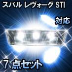 LEDルームランプ スバル レヴォーグSTI対応 7点セット