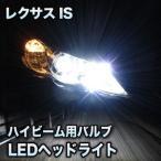 LEDヘッドライト ハイビーム IS対応セット