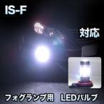 フォグ専用 LEXUS IS-F対応 LEDフォグ 2点セット