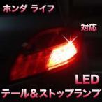 LEDテール&ストップ ホンダ ライフ対応 2点セット