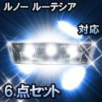 LED ルームランプ ルノー ルーテシア対応 6点セット