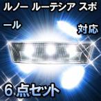 LED ルームランプ ルノー ルーテシア スポール対応 6点セット