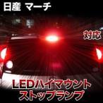 LEDハイマウントストップ 日産 マーチ対応バルブ