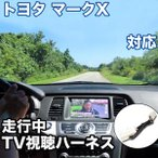走行中にTVが見れる  トヨタ マークX 対応 TVキャンセラーケーブル