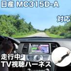 走行中にTVが見れる  日産 MC315D-A 対応 TVキャンセラーケーブル