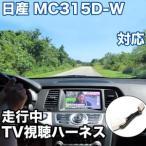 走行中にTVが見れる  日産 MC315D-W 対応 TVキャンセラーケーブル