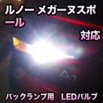 LED バックランプ ルノー メガーヌスポール対応 セット