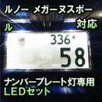 LEDナンバープレート用ランプ ルノー メガーヌスポール対応 2点セット
