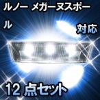 LED ルームランプ ルノー メガーヌスポール対応 12点セット