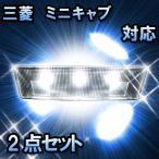 LEDルームランプ 三菱 ミニキャブバン 対応 2点セット