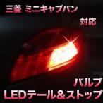 LEDテール&ストップ 三菱 ミニキャブバン対応 2点セット