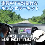 走行中にTVが見れる  日産 MJ116D-A 対応 TVキャンセラーケーブル