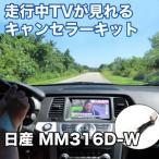 走行中にTVが見れる  日産 MM316D-W 対応 TVキャンセラーケーブル