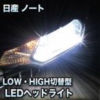 LEDヘッドライト 切替型 日産 ノート対応セット