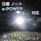フォグ専用 日産 ノートe-POWER対応 LEDバルブ 2点セット