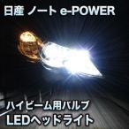 LEDヘッドライト ハイビーム 日産 ノートe-POWER対応セット