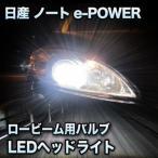 LEDヘッドライト ロービーム 日産 ノートe-POWER対応セット