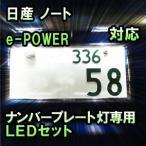 LEDナンバープレート用ランプ 日産 ノートe-POWER対応 2点セット