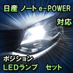 LEDポジション 日産 ノートe-POWER対応 セット