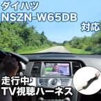 走行中にTVが見れる  ダイハツ NSZN-W65DB 対応 TVキャンセラーケーブル