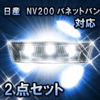 LEDルームランプ NV200バネットバン対応 2点セット
