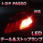 LEDテール&ストップ トヨタ パッソ対応 2点セット