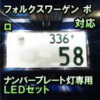 LEDナンバープレート用ランプ VW ポロ対応 2点セット
