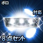 LED ルームランプ VW ポロ  対応  8点セット