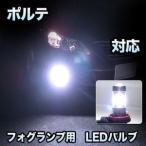 フォグ専用  トヨタ ポルテ対応 LEDバルブ 2点セット