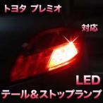 LEDテール&ストップ トヨタ プレミオ対応 2点セット