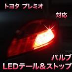 LEDテール&ストップ トヨタ プレミオ対応 4点セット