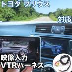 外部入力用VTRハーネスキット  トヨタ プリウス 対応ケーブル