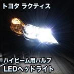 LEDヘッドライト ハイビーム ラクティス対応セット