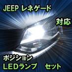 LEDポジション JEEP レネゲード対応 セット