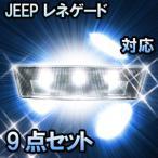 LEDルームランプ JEEP レネゲード対応 9点セット