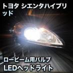 LEDヘッドライト ロービーム トヨタ シエンタハイブリッド対応セット