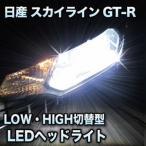 LEDヘッドライト 切替型 日産 スカイラインGT-R対応セット