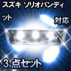 LEDルームランプ スズキ ソリオバンディット対応 3点セット