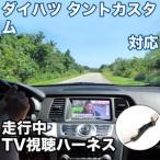 走行中にTVが見れる  ダイハツ タントカスタム 対応 TVキャンセラーケーブル