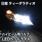 LEDヘッドライト ハイビーム ティーダラティオ対応セット