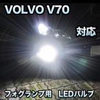 フォグ専用 VOLVO V70対応 LEDバルブ 2点セット