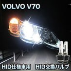 VOLVO V70対応 HID仕様車用 純正交換HIDバルブ セット