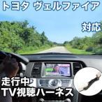 走行中にTVが見れる  トヨタ ヴェルファイア 対応 TVキャンセラーケーブル