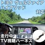 走行中にTVが見れる  トヨタ ヴェルファイアハイブリッド 対応 TVキャンセラーケーブル