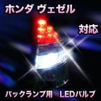 LED バックランプ ホンダ ヴェゼル対応 セット